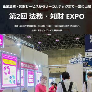 EXPO2021_02